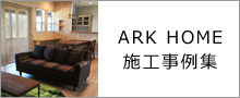 ARKHOME施工事例集